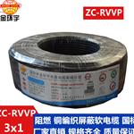 金环宇电缆 3芯ZC-RVVP3X1平方屏蔽信号线 铜编织抗干扰