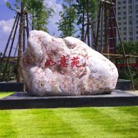 武汉草坪石假山石,武汉500块景观石现货,武汉门牌石刻字