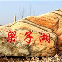 武汉晚霞红景观石 500块景观石现货 明石景观石场