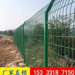 厂家直销高速公路双边丝护栏网价格 圈山圈地果园护栏网规格全
