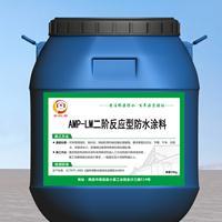 AMP-LM二阶反应型防水涂料生产厂家