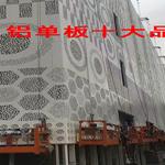 外墙冲孔铝单板-长子冲孔铝幕墙-怀宁铝板冲孔价格