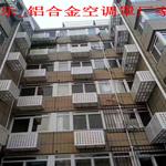 酒店铝合金空调罩-雕花空调罩-惠州冲孔空调罩多少钱