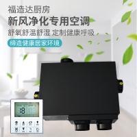新风净化厨房专用空调招商