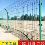 宿遷隔離防護圍欄網 雙邊絲綠色護欄網 旅游景區隔離護欄網廠家