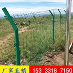 泰州雙邊絲護欄 養雞圈山防護網 飼養場護欄網 電力光伏發電護欄