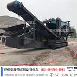 5月底 重庆张总订购一套时产280吨移动碎石机 优势有哪些