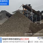 """建筑垃圾资源化管理 郑州双优移动破碎站成为""""淘金设备"""""""