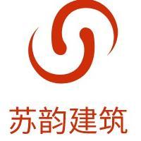 无锡苏韵建筑装饰工程有限公司
