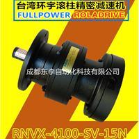 RNVX4100-SV-15N宝岛环宇滚柱FULLPOWER减速机