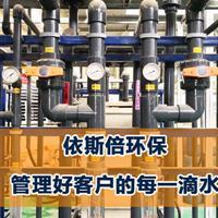 南通工業園區廢水處理環保公司