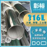 不锈钢管1个厚32*1.0mm不锈钢管理论重量不锈钢管价格表