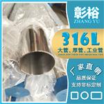 直径33不锈钢管33*3.0mm不锈钢管材质不锈钢管规格壁厚厂