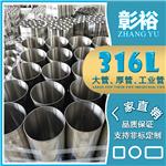 316L不锈钢管66*3.6mm304不锈钢管规格齐全