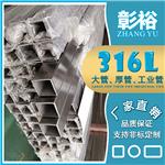 316L不锈钢管22*22*1.0mm光面不锈钢方管