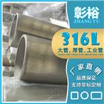 304不锈钢管厂成批出售66*4.5mm不锈钢管ocr18ni9不锈钢管