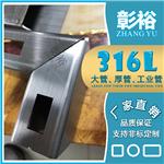 佛山316L不锈钢管 厚壁方管 拉丝面 抛光现货