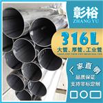 304不锈钢管弯管66*3.1mm不锈钢管计算方法不锈钢管道焊接视频