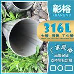 D377*4.4不锈钢管快速接头304不锈钢管厂