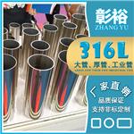 316不锈钢管生产厂家304不锈钢管厂65*3.7mm304不锈钢管喷砂