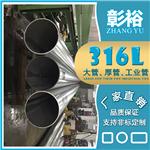 切拉丝316不锈钢管65*3.2mm佛山304不锈钢生产管304不锈钢管承压