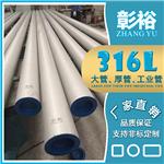 昆明大型不锈钢管厂65*2.4不锈钢管常用的不锈钢管规格