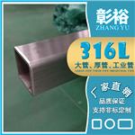 316L/304不锈钢方管 8NI18CR 不锈钢厚壁方管