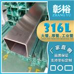 佛山316L/304不锈钢方管 方通 现货供应
