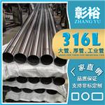 304不锈钢管的耐压计算公式65*4.1mm316不锈钢管市场价格趋势