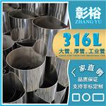 377*4.3sus316不锈钢流体管00Cr17Ni14Mo2不锈钢管厂