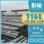 304不锈钢管承受压力67*4.6不锈钢管镜面抛光2寸不锈钢管厂