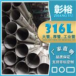 不锈钢管每公斤的价格65*3.1mm安徽不锈钢管厂