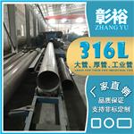 377*4.1不锈钢流体管316卫生级不锈钢管价格