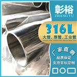 304不锈钢管规格尺寸67*4.1mm310不锈钢管价格316不锈钢管规格