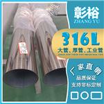 河南商贸不锈钢管66*4.0mmdn系列不锈钢管规格尺寸表不锈钢管