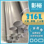 dn60不锈钢管壁厚67*3.7mm浦东不锈钢管加工厂316不锈钢管厂