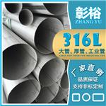 304不锈钢管壁厚压力67*4.9mmΦ67?4.9不锈钢管光面