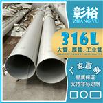 316不锈钢管67*4.5mm304不锈钢管的类型正圆通不锈钢管规格表