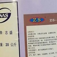 ZS- 811(800℃)耐高温防腐涂料高温酸碱防腐