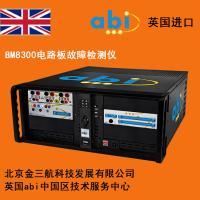 供应英国ABI-BM8300电路板故障检测仪