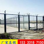 山西看守所隔离栅 军事禁区防护网 刀片刺护栏网 V型柱看守所护栏