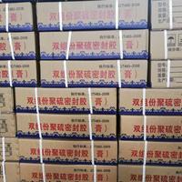 上海非流淌型双组份聚硫密封胶