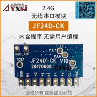 2.4G无线串口模块 双向数传模块 无线模块JF24D-CK