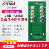 315/433M无线发射芯片自带编码RF112C 10按键