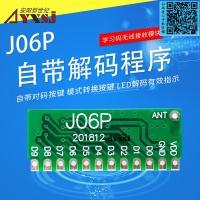 315/433M无线遥控接收模块 无需编程10路输出J06P