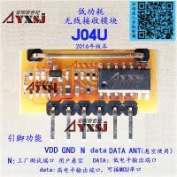 315/433M无线接收模块 无线模块 低功耗无干扰J04U