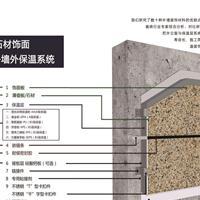 裝配式薄型陶瓷保溫裝飾一體板、增強型復合外模板現澆混凝土系統