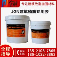 JGN改性环氧植筋胶