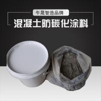 CPC混凝土防碳化涂料午晟智造水利水电结构防护材料***