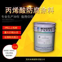 本洲涂料供應丙烯酸防腐面漆 廠家直銷